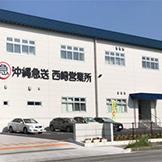 水野産業 沖縄営業所