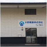 水野産業 岡山営業所