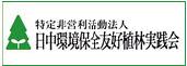 特定非営利活動法人 日中環境保全友好植林実践会