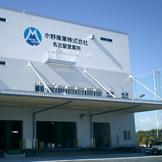 水野产业 名古屋事务所